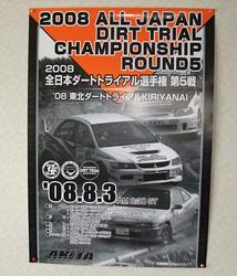 2008_07210003.jpg