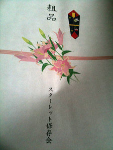 2010_05060002.jpg